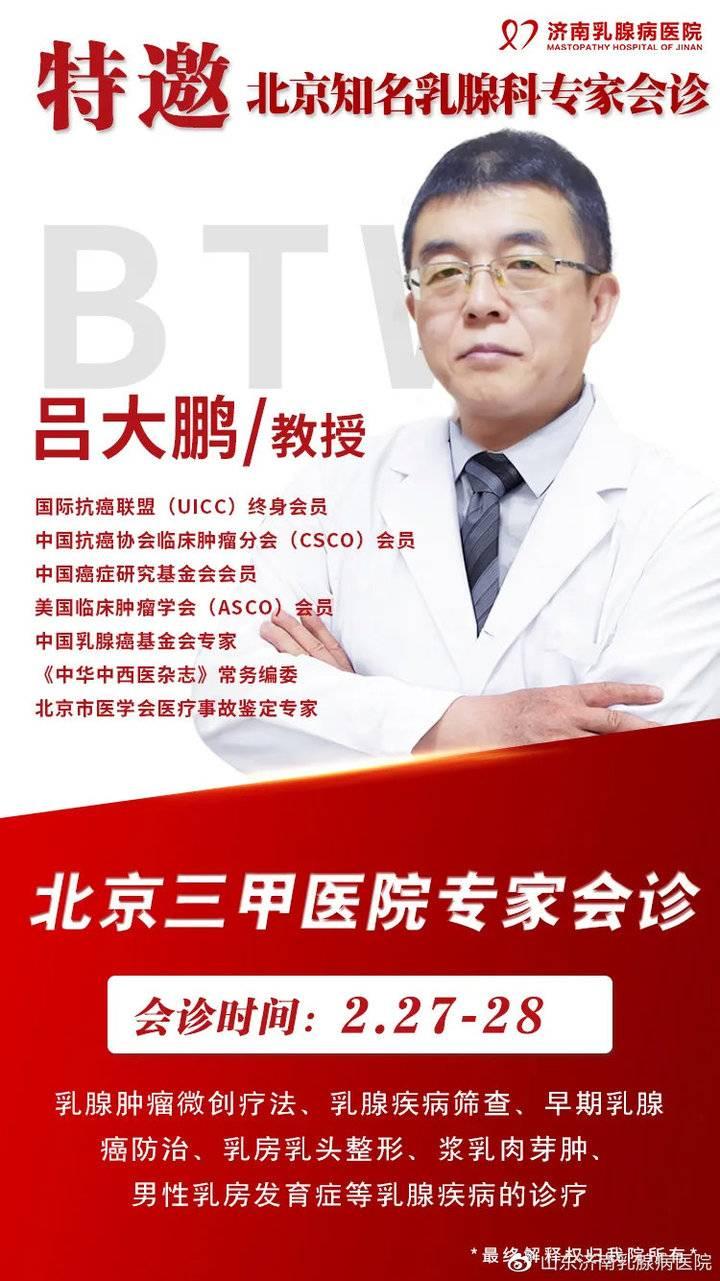 【抢约专家号】全国知名乳腺专家吕大鹏教授莅临济南乳腺病医院亲