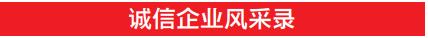 【诚信企业风采录】永泽建设工程咨询有限公司: 用诚信筑牢企业发展之基