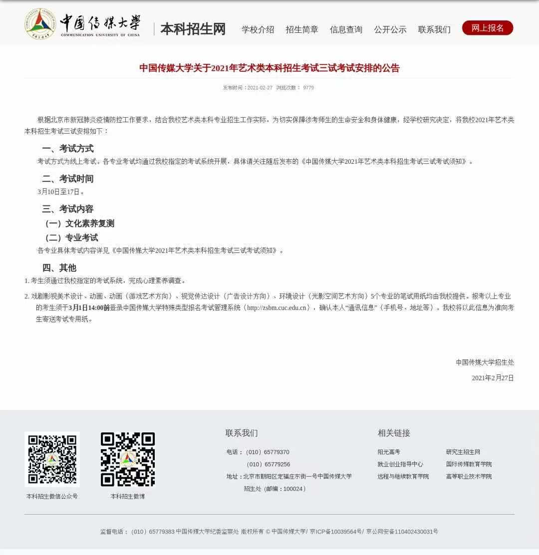 中国传媒大学发布最新公告,艺考三试改为线上进行