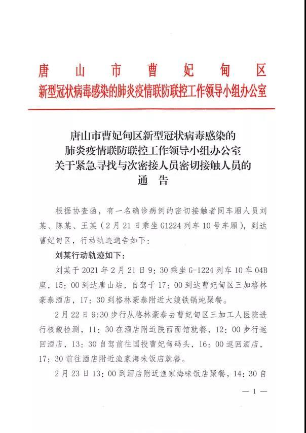 紧急寻人,一确诊病例密接者的3名同车厢人员到达唐山市曹妃甸区