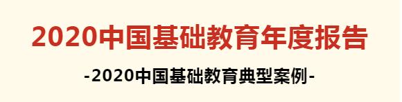 """三明""""教师第一""""总体战入选2020中国基础教育典型案例"""
