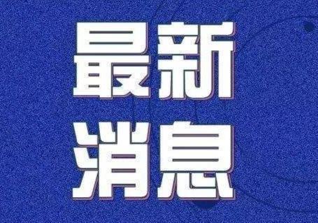 大同市人民检察院依法以涉嫌受贿罪对李贵峰决定逮捕