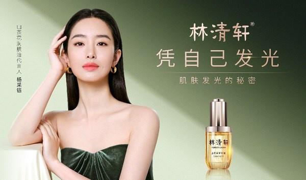 林清轩:卸下妆容,褪去滤镜,女性凭什么闪闪发光?