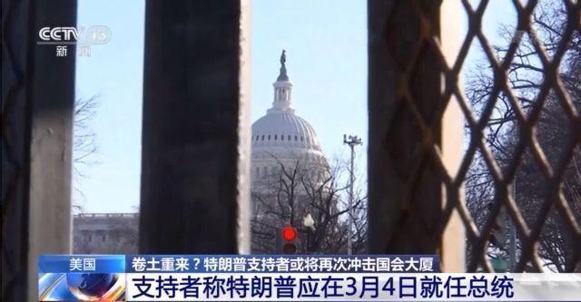 支持者坚称特朗普会在3月4日就职美国总统 或将再次冲击国会大厦
