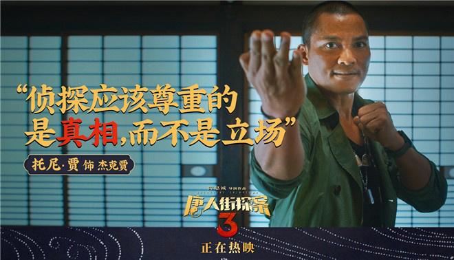 《唐人街探案3》票房近43亿 曝台词剧照金句频出