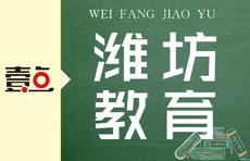 新学期 潍坊这所学校的学生可以带手机入校