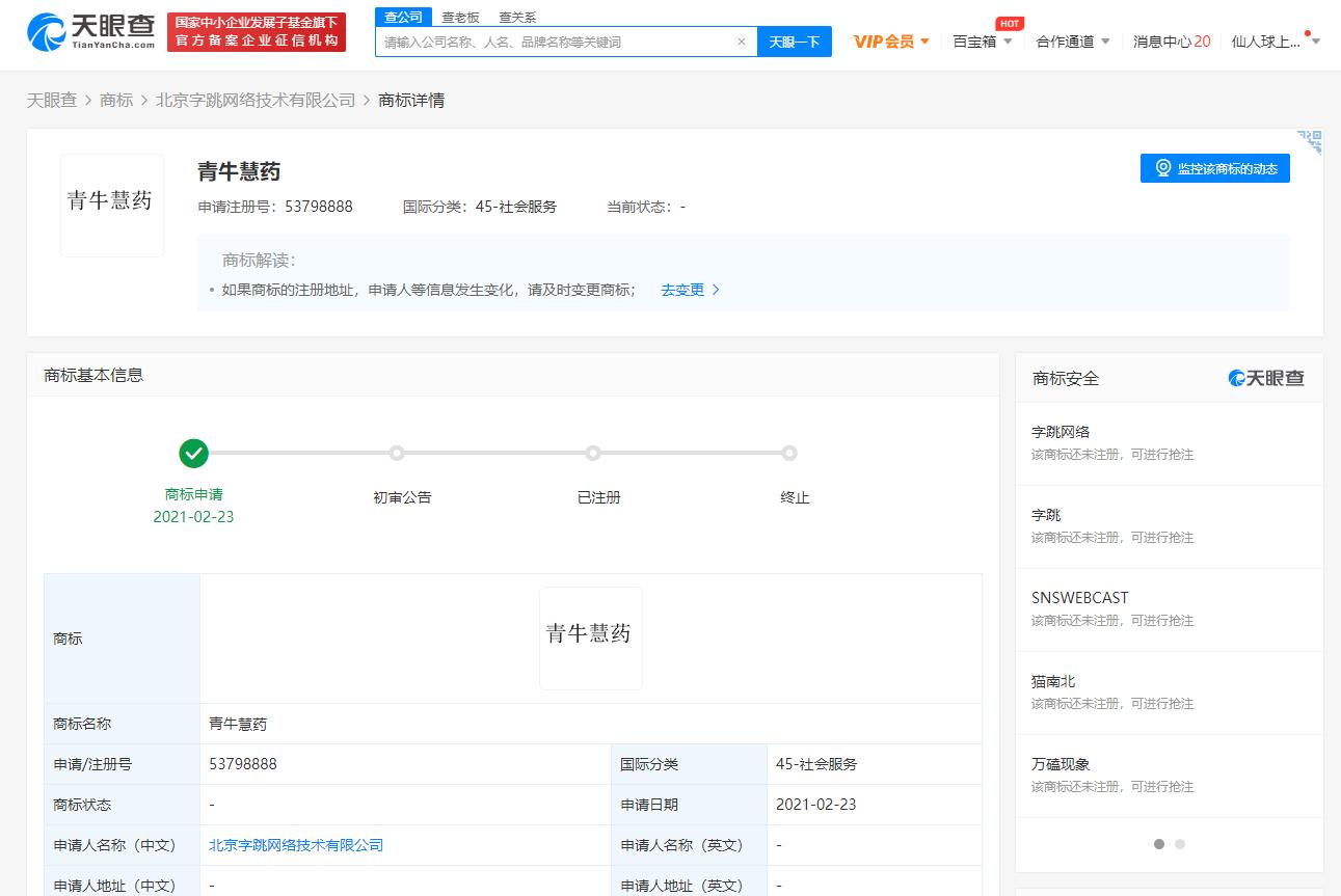"""字节跳动关联公司申请注册""""青牛慧药""""商标"""