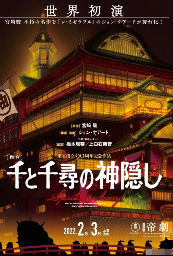 宫崎骏《千与千寻》首度制成舞台剧,桥本环奈和上白石萌音出演千寻