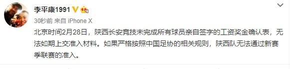 媒体人:陕西长安竞技未按时提交工资表或无缘中甲