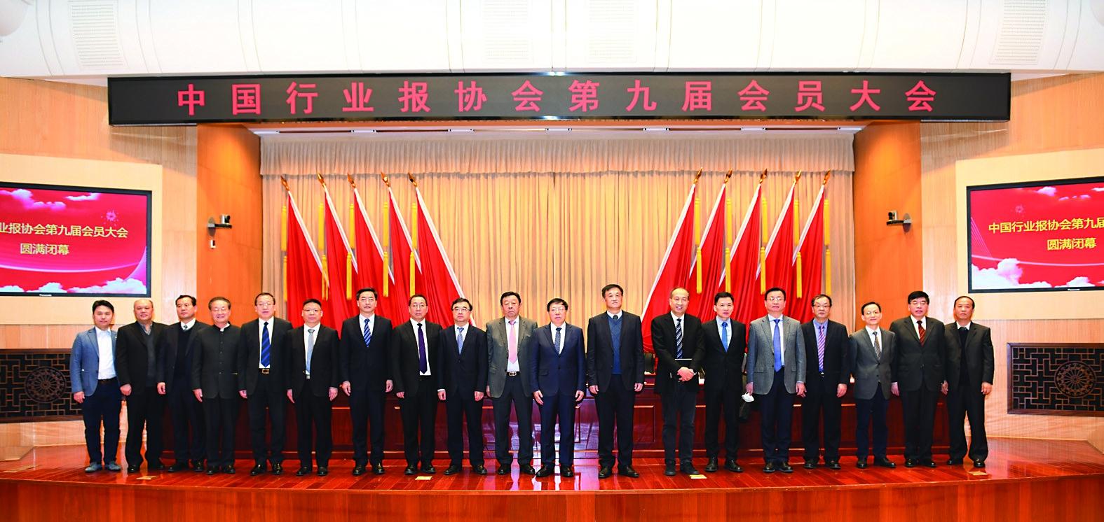 中国行业报协会举行换届大会