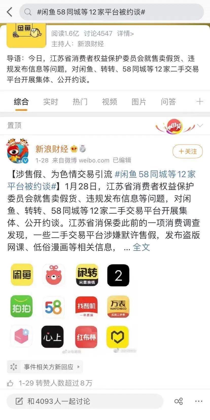 涉售假违规被江苏消保委约谈,闲鱼等12家二手平台提交优化方案