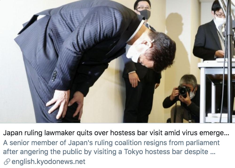 日本首相菅义伟的三次道歉