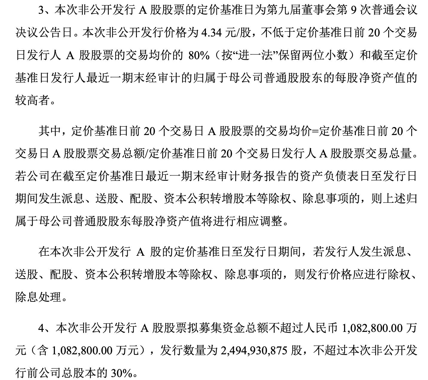 补充流动资金、偿还债务 东方航空拟定增募资不超108.28亿元