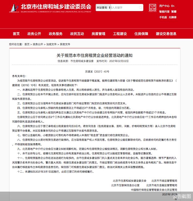 """北京""""租金贷""""变天?贷款只能拨付个人、银行探路场"""