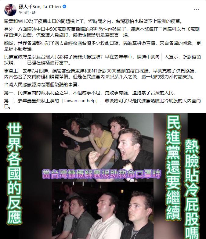台湾当局买不到疫苗吹牛翻车 原来如此!图片