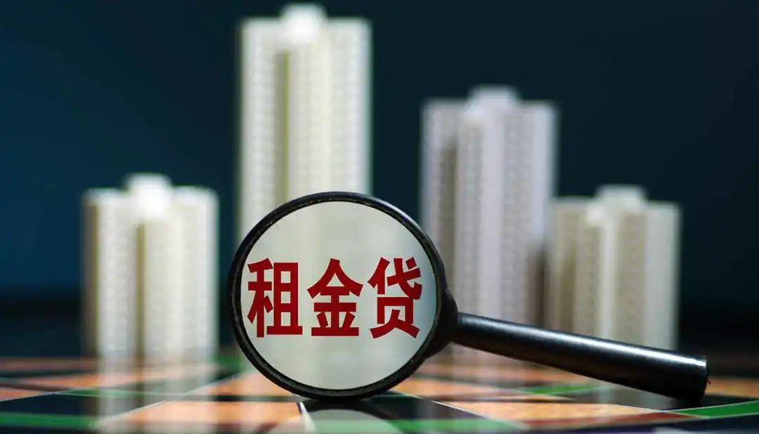 """北京:机构不得将""""租金贷""""资金拨付给住赁企业"""