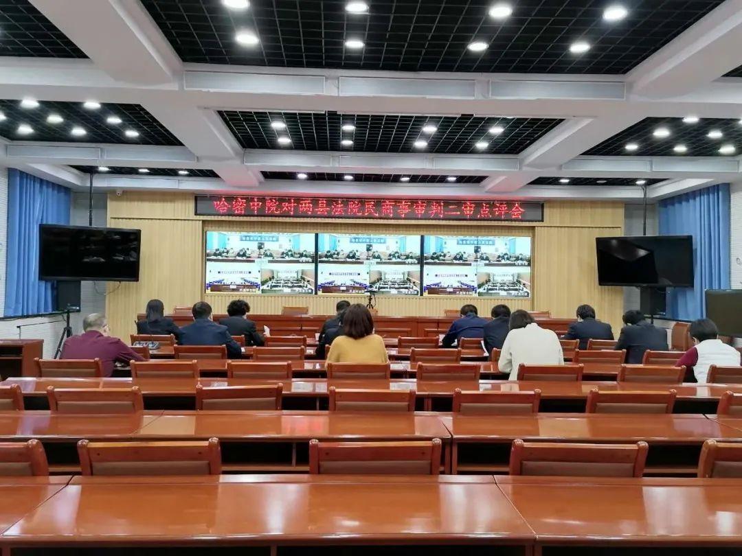 哈密中院召开两县法院民商事审判二审点评会