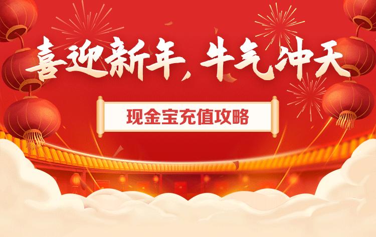 【现金宝充值攻略】喜迎新年,牛气冲天!