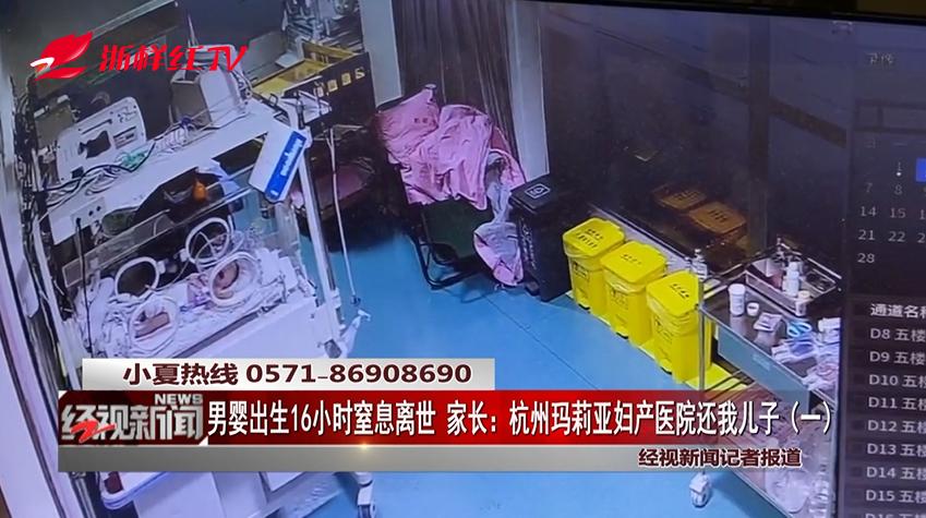 出生16小时宝宝气管插破、窒息离世,杭州玛莉亚妇产医院做了什么?!