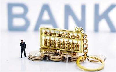 银行理财年度报告出炉 理财市场出现五大新变化