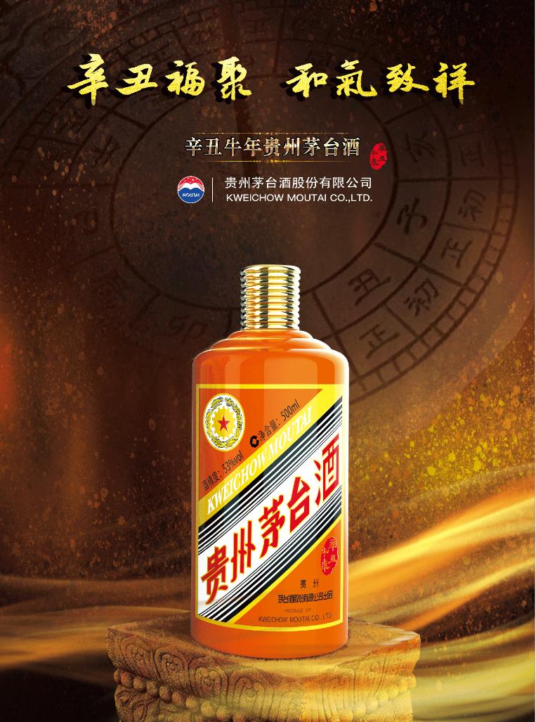 茅台股份牛年生肖酒来了 4个品牌5款产品线上首发