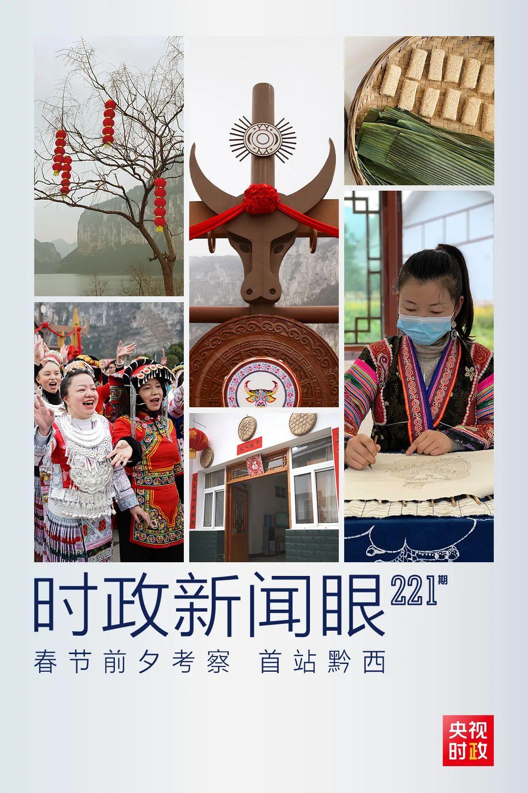 第9次春节前夕考察,习近平首站来到这个黔西苗寨图片