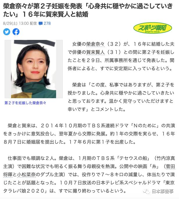 荣仓奈奈宣布二胎出生 称越来越喜爱热闹的家庭