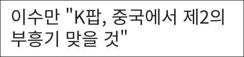 """韩国""""娱乐大佬"""":中国""""必须重新给韩流开门""""?图片"""