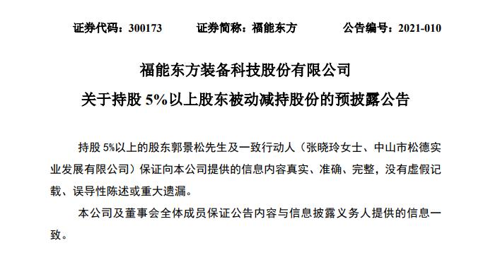 福能东方重要股东将被动清仓:减持最多1.3亿股 股价已暴跌40%