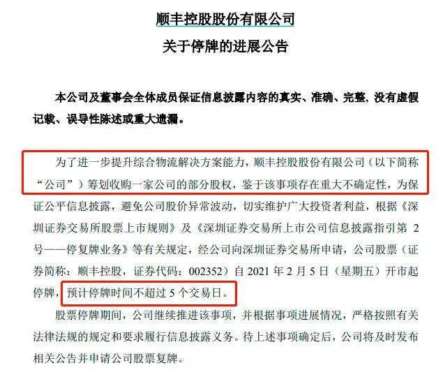 """王卫与郭鹤年要""""联姻""""?""""绯闻对象""""停牌前暴涨25%"""