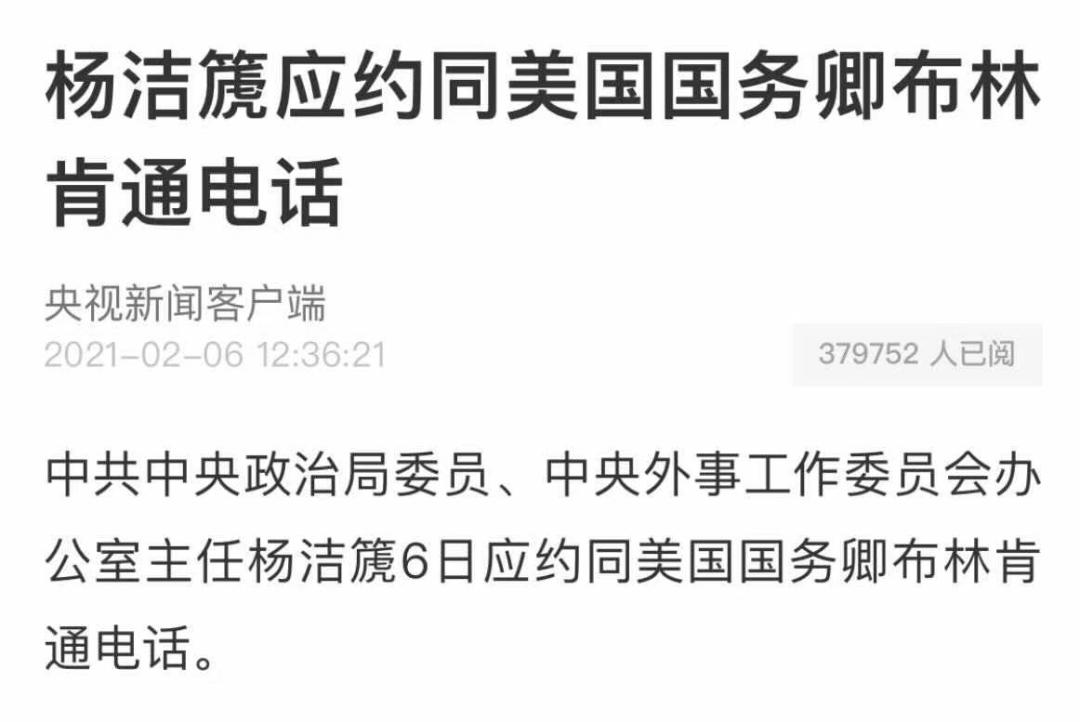 杨洁篪应约同布林肯通电话 谈话中点出台湾问题图片