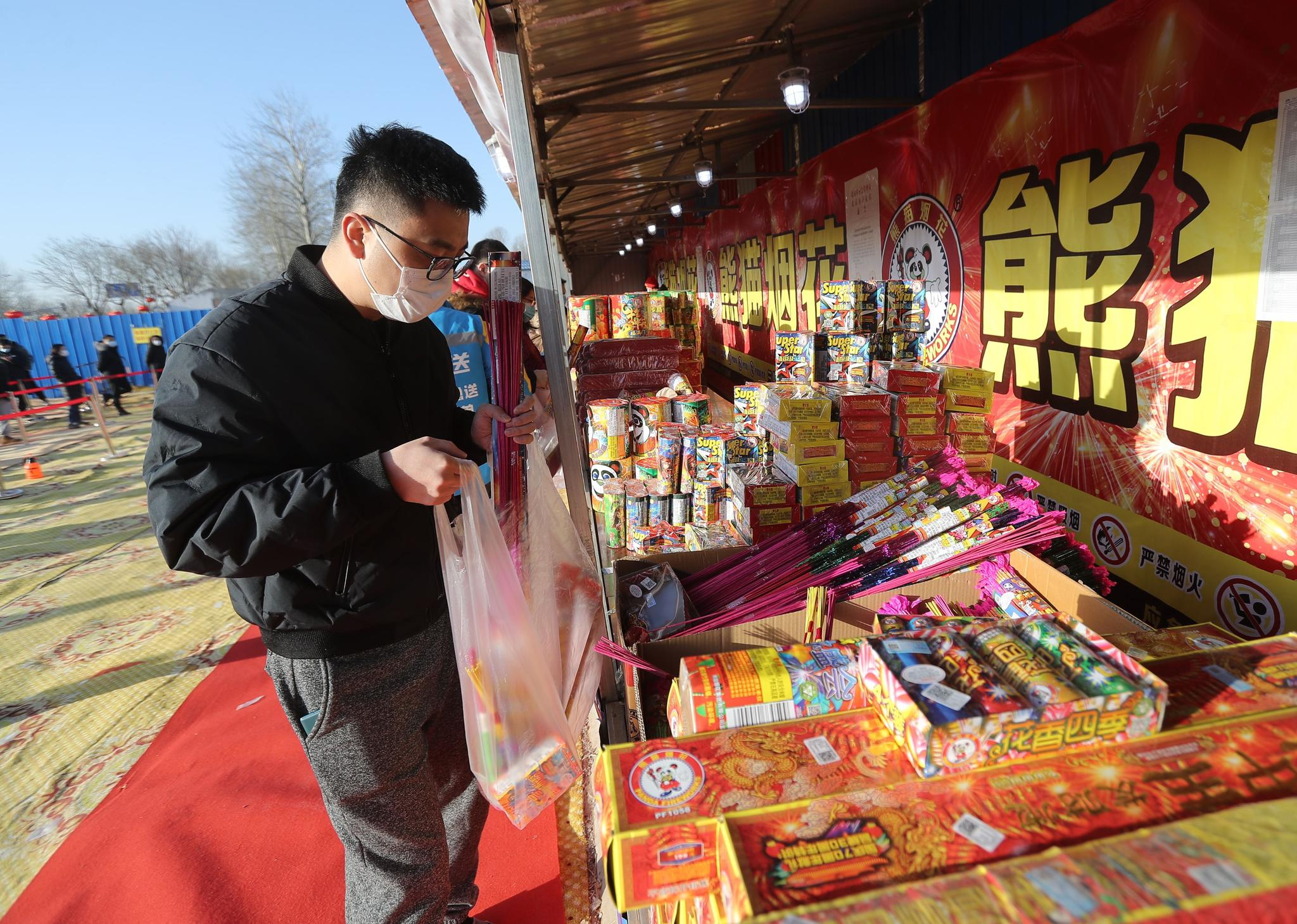 北京牛年春节花炮今日开卖,售卖点、禁放区有调整图片