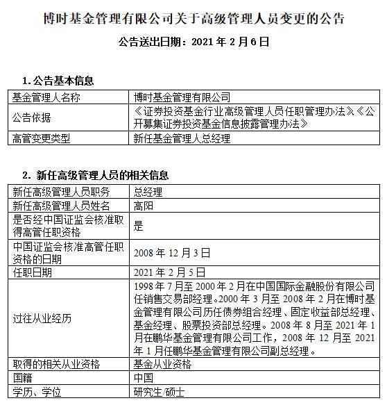 原鹏华基金副总高阳12年后回归老东家 接任博时基金总经理