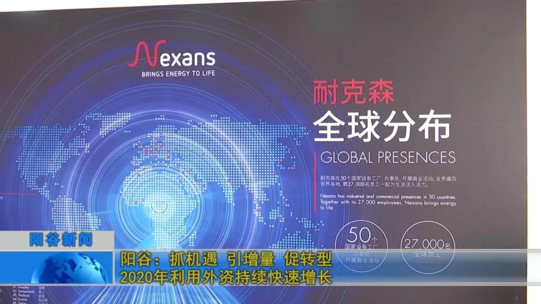 阳谷县委书记陈波:阳谷2020年利用外资工作逆势增长,历史性的突破了5000万美元