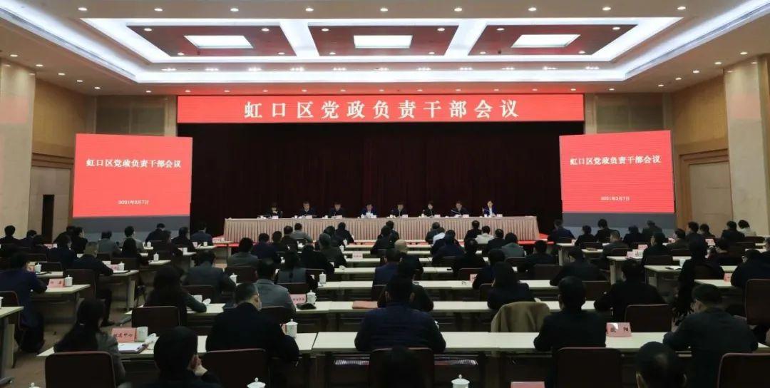 上海虹口区召开全区领导干部会议,郭芳任虹口区委书记图片