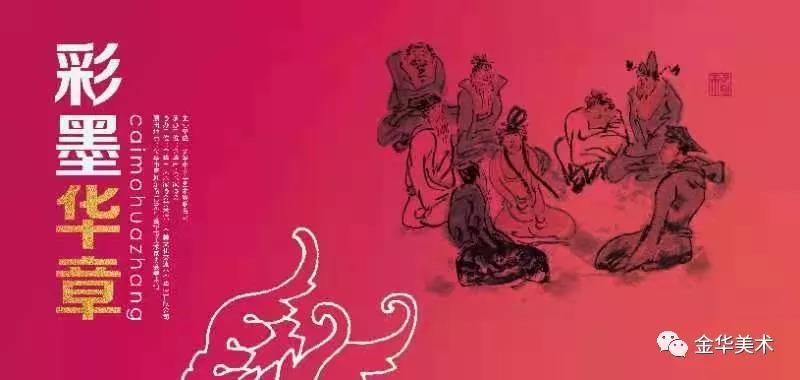 """金华市美术家协会美术馆开馆暨""""墨彩华章•迎春画展""""今日开展"""
