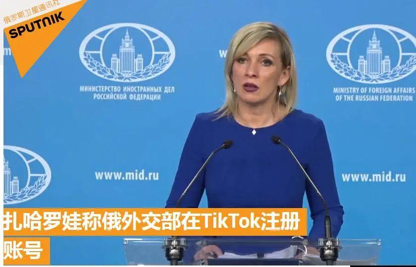 """俄罗斯外交部:我们也""""抖""""起来!图片"""