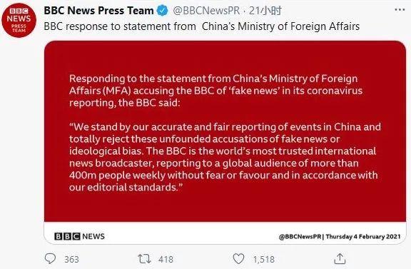 BBC就交际部声明作出回应(图源:推特)