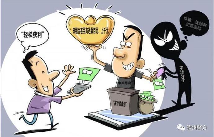 钦州警方提醒 | 在校学生出租、出售个人微信号和QQ号,涉嫌违法!