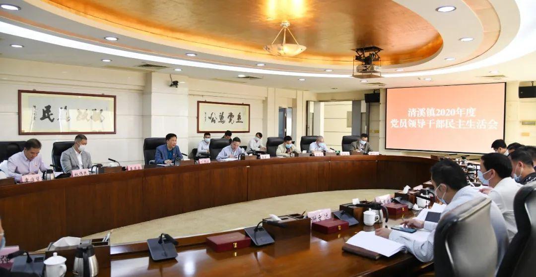 清溪镇领导班子召开2020年度民主生活会