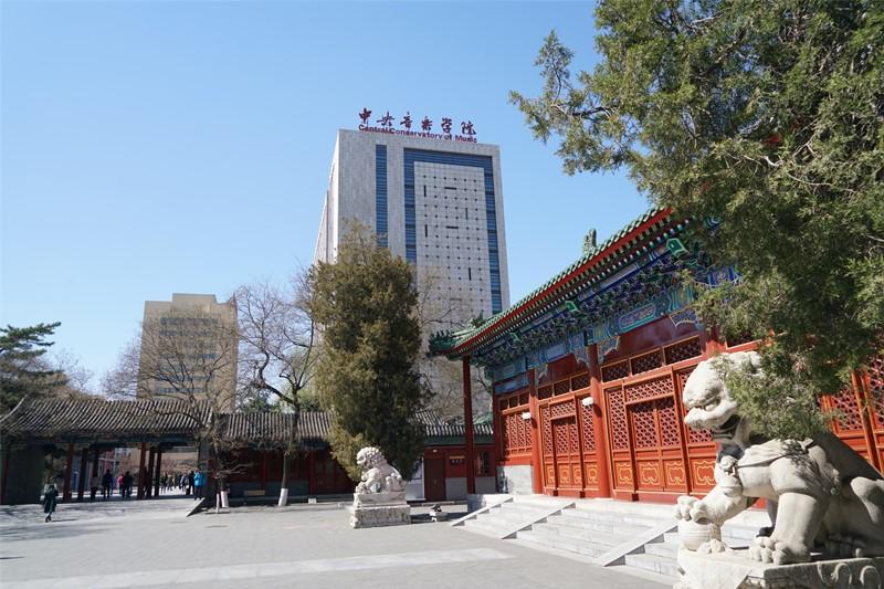 一所代表中国专业音乐教育水平的音乐学府——中央音乐学院