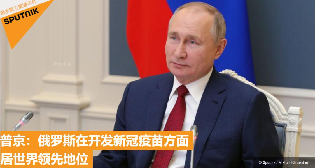 普京:我们世界领先图片
