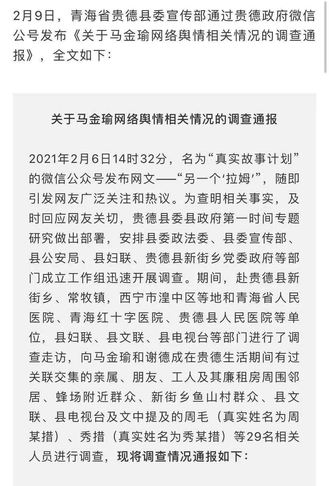"""官方通报""""马金瑜家暴事件""""!图片"""