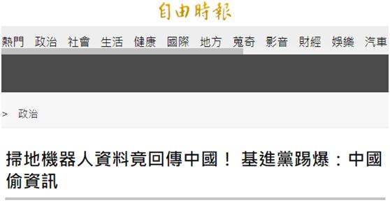 岛内网友痛批:台湾迟早被这群垃圾害死图片