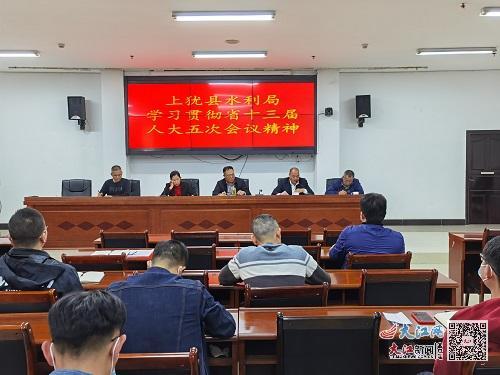 上犹县水利局学习贯彻省十三届人大五次会议精神(图)