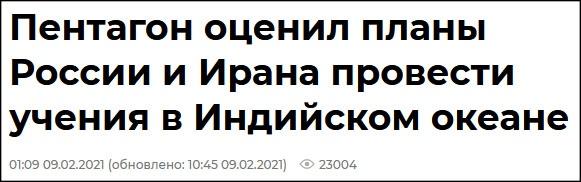 俄驻伊朗大使称中俄伊将在印度洋举行联合演习 美国防部回应
