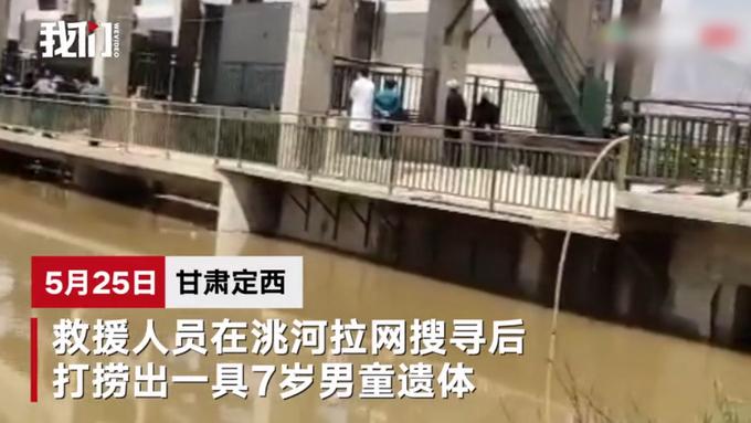 甘肃临洮一家四口河道玩耍时水电站泄水溺亡案是怎么回事?始末结果真相详情介绍