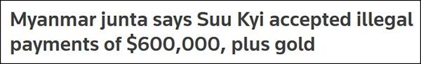 缅甸军方指控昂山素季收受60万美元和黄金贿赂