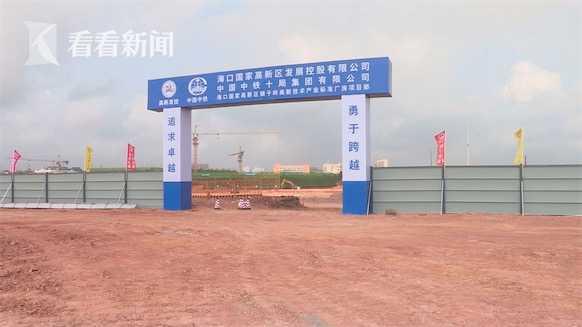 视频|投资289亿元!海南自贸港110个重点项目集中开工图片