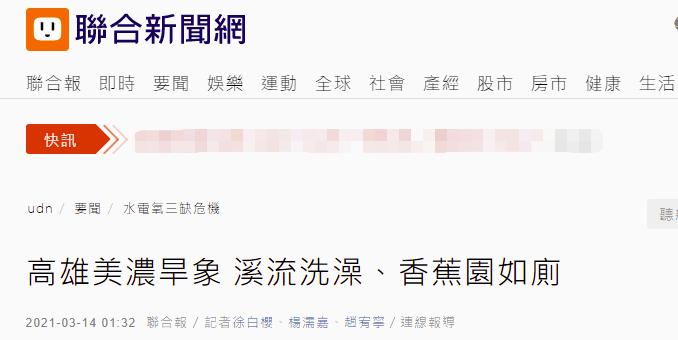 没想到,台湾缺水都缺到这地步了…图片